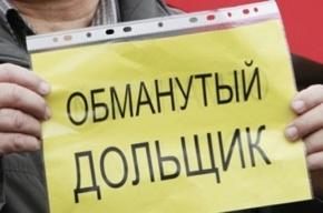 Свыше 40 тысяч обманутых дольщиков насчитала Генпрокуратура
