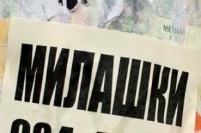 Бордель с россиянкой и африканками закрыли на Гражданском проспекте