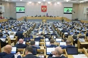 Госдума определилась с размером штрафа для депутатов за прогулы