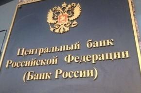 Набиуллина: за три года в России лицензию отозвали у почти 300 банков
