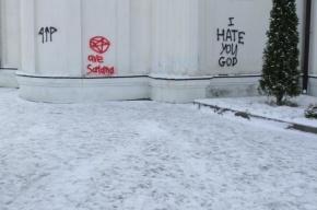 Прославление Сатаны на стенах саратовского храма потянуло на уголовное дело