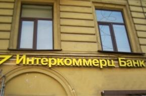 СК ищет главу банка «Интеркоммерц» по делу о пропаже 4 млрд рублей