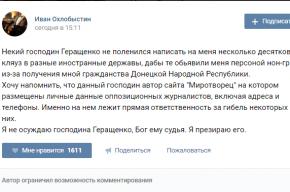 Иван Охлобыстин обвинил депутата Рады в смерти журналистов на Украине