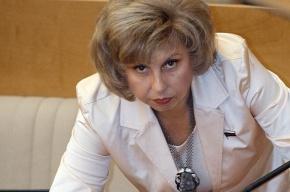 Омбудсмен Москалькова взяла под личный контроль дело Дадина