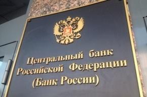 Три столичных банка в один день лишились лицензии