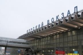 Курский вокзал проверяли из-за ложного сообщения о бомбе