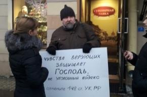 Священнослужители пикетировали в Петербурге против статьи за оскорбление чувств верующих