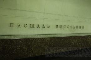 «Площадь Восстания» закрыли из-за неизвестного предмета