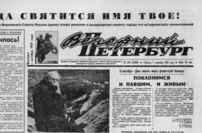 «Единая Россия» хочет дать из бюджета 51 млн на «Вечерний Санкт-Петербург»