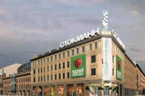 СМИ: Stockmann выставил на продажу последний актив в России