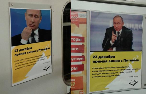 Посвященные прямой линии плакаты Путина появились в метро Петербурга