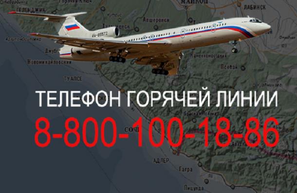 Опубликован список пассажиров и членов экипажа разбившегося Ту-154