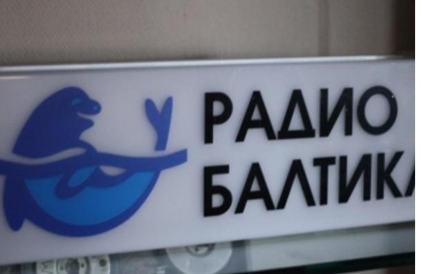 «Радио Балтика» ушло из эфира