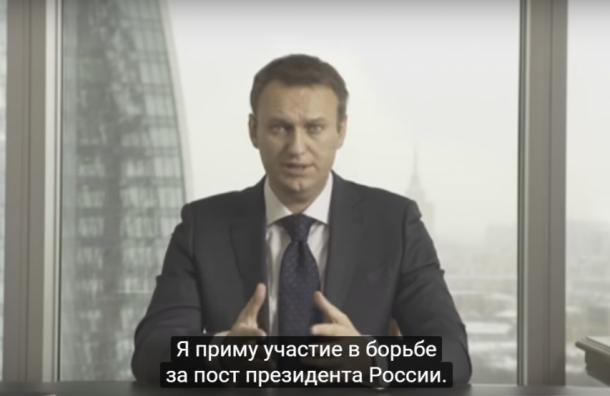 Навальный заявил о своем участии на выборах президента России