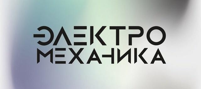 _Электромеханика
