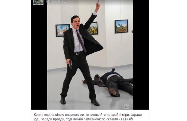 Убийцу российского посла назвал «героем» украинский депутат