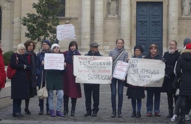 Европейский университет поддержали в Париже