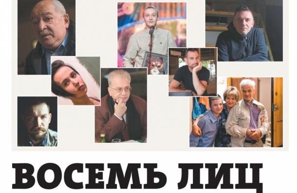 Удивительные люди Петербурга