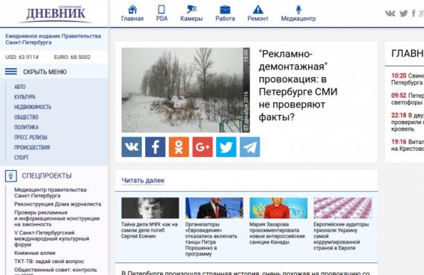 «Петербургский дневник» отмазывает чиновников