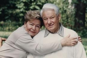 Жена Ельцина недовольна словами Михалкова об «Ельцин Центре»
