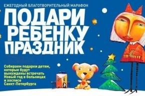 Подарки детям, которые встречают Новый год в больницах, собирают в Петербурге