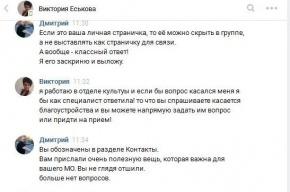 Муниципальный отдел культуры нахамил петербуржцу