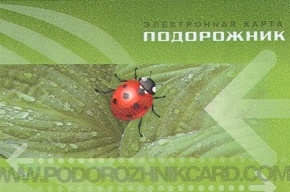 Проезд по «Подорожнику» в Петербурге вырастет на 2 рубля
