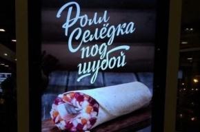 Москвич потребовал 150 тысяч рублей с McDonald's за кость в «Селедке под шубой»