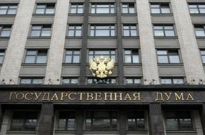 Рублем накажут депутатов за прогулы заседаний Госдумы