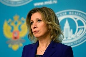 Российское СМИ подает в суд на Захарову за клевету