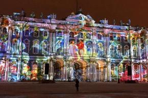 Световое шоу пройдет на Дворцовой в честь Дня Эрмитажа