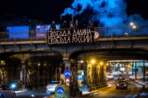 Баннер в поддержку Дадина повесили активисты на Царскосельском мосту