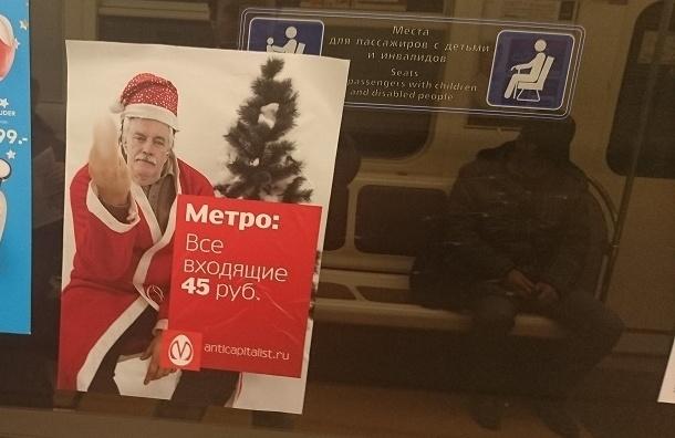 «Вагоны правды» появились в петербургском метро