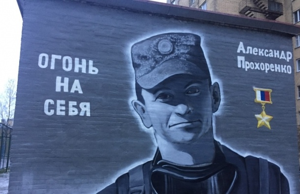 ВМеталлострое появился граффити-портрет погибшего вСирии спецназовца