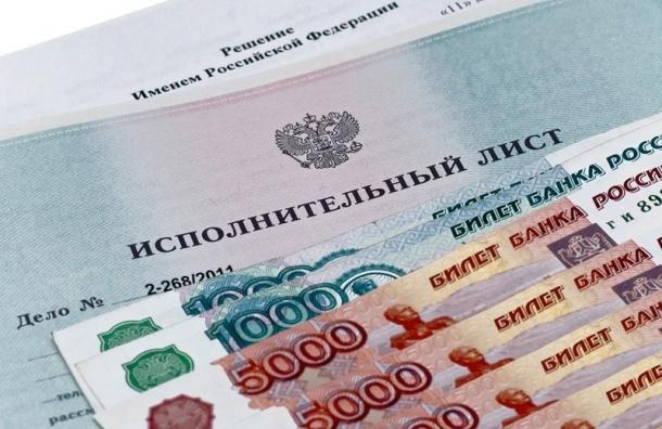 Житель Колпино задолжал своему ребенку полмиллиона рублей