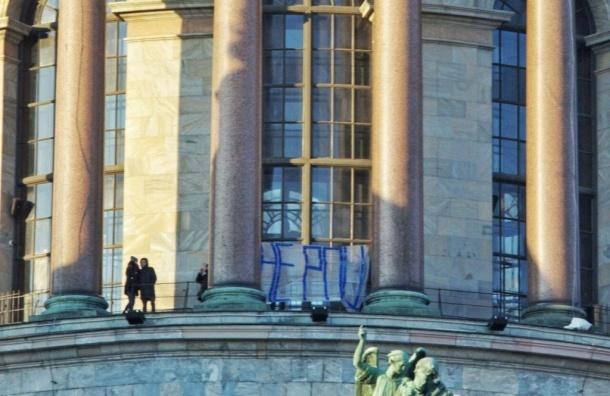 Активисты «Весны» вывесили баннер «Не РПЦ» на Исаакиевском соборе