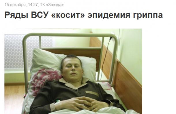 Новость об украинской армии телеканал «Звезда» проиллюстрировал фотографией сержанта Александрова