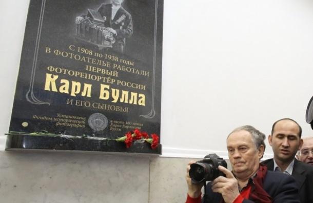 Доску фотографу Карлу Булле вернули на место