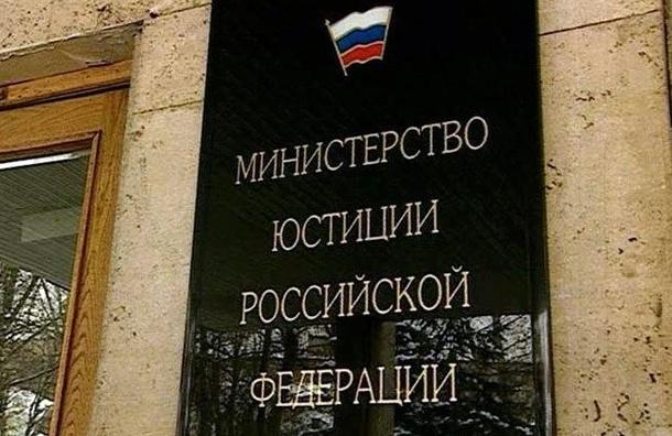 Минюст включил в список инагентов экологическую организацию «Беллона»