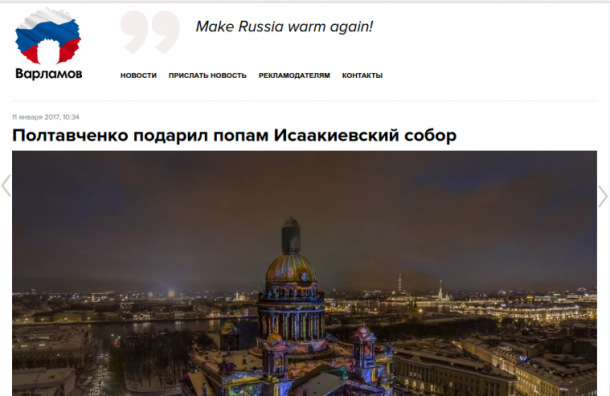 Варламов назвал Полтавченко беспредельщиком