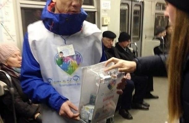 Метрополитен не разрешал благотворителям собирать деньги в подземке