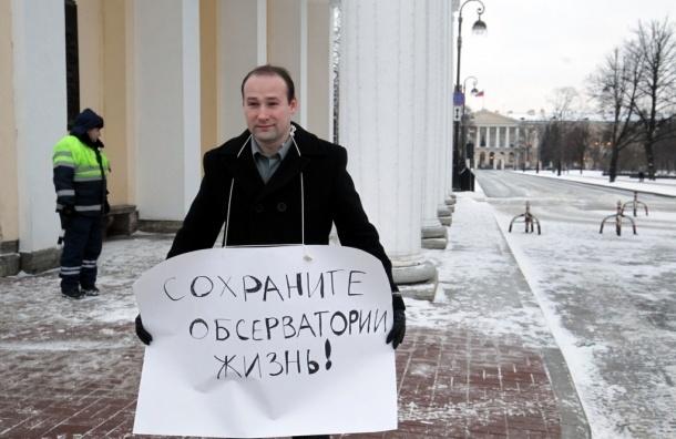 Пикеты в защиту Пулковской обсерватории прошли у Смольного
