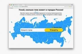 Гей-локатор позволит оценить число гомосексуалистов в городах России