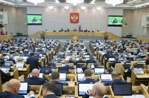 Госдума сэкономила в 2016 году 800 млн рублей