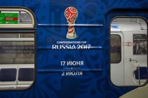 Посвященный Кубку конфедераций поезд запустили в метро Петербурга