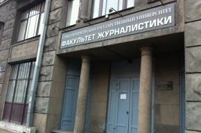 Студент журфака СПбГУ ударил преподавателя во время экзамена