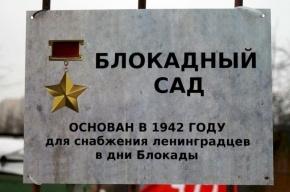 Мемориальную доску «Блокадный сад» открыли в Металлострое