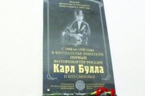 Мемориальную доску Карлу Булле демонтировали в Петербурге