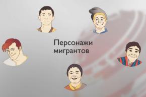 Мигрантам расскажут, как себя вести в Москве при помощи комиксов