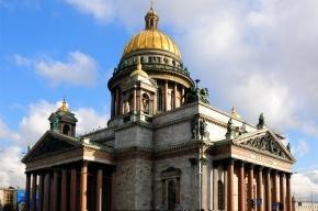 Петицию против передачи Исаакия РПЦ подписали 157 тысяч человек